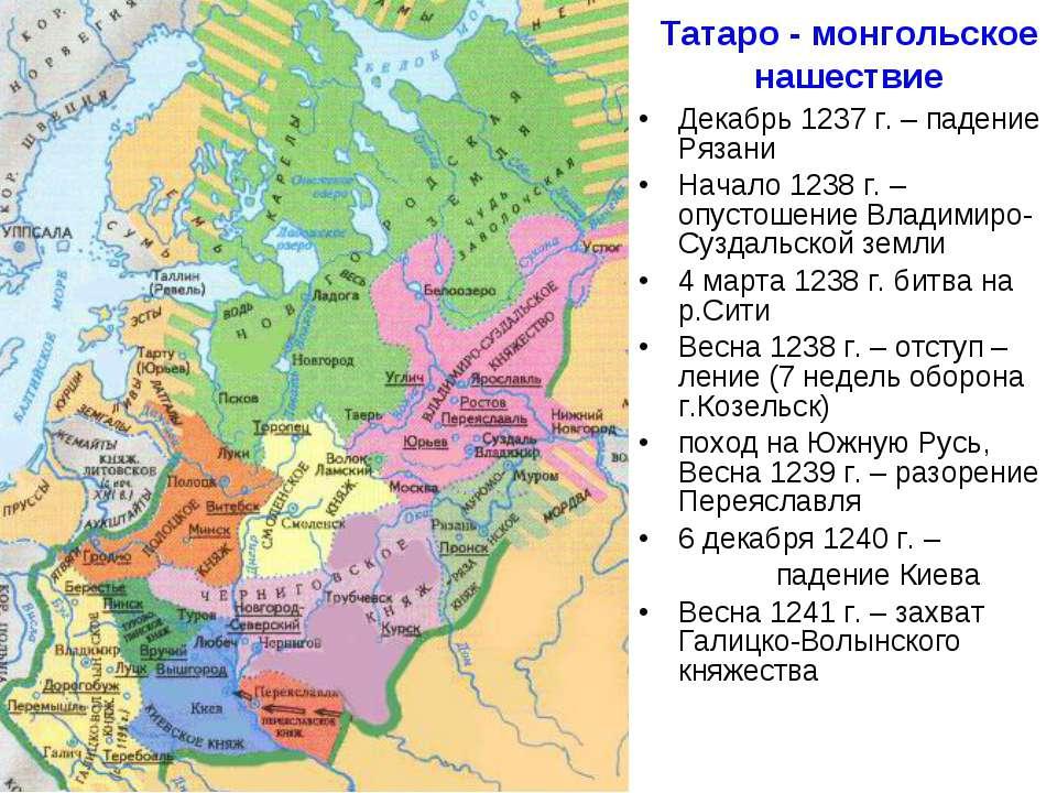 Татаро - монгольское нашествие Декабрь 1237 г. – падение Рязани Начало 1238 г...