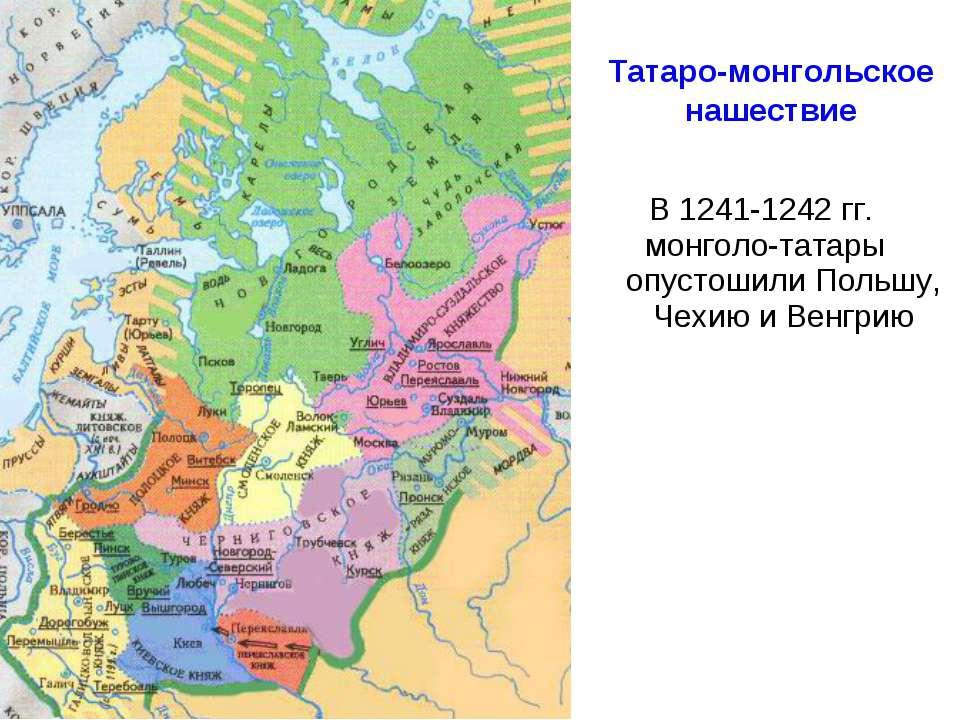 Татаро-монгольское нашествие В 1241-1242 гг. монголо-татары опустошили Польшу...