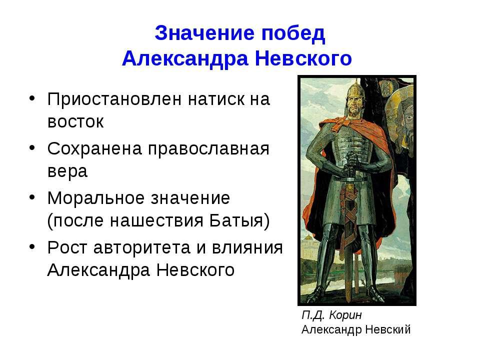 Значение побед Александра Невского Приостановлен натиск на восток Сохранена п...