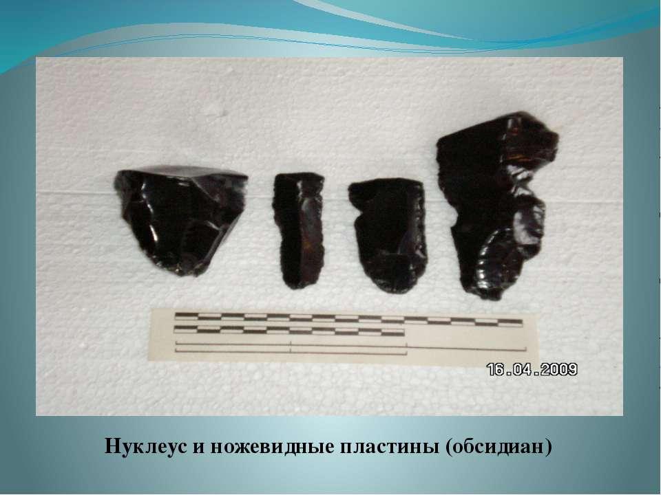 Нуклеус и ножевидные пластины (обсидиан)