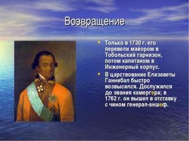 Возвращение Только в 1730 г. его перевели майором в Тобольский гарнизон, пото...