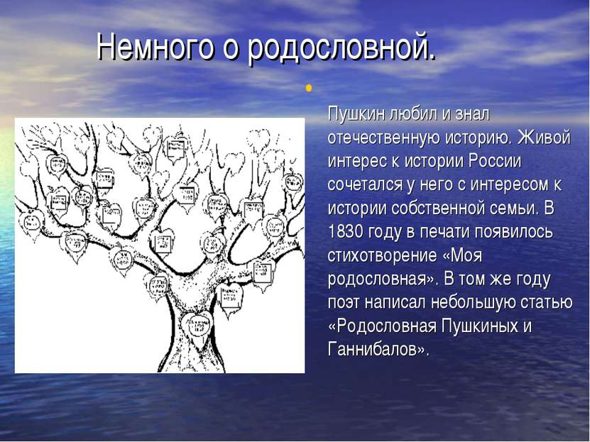 Немного о родословной. Пушкин любил и знал отечественную историю. Живой интер...
