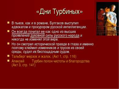 «Дни Турбиных» В пьесе, как и в романе, Булгаков выступил адвокатом и прокуро...