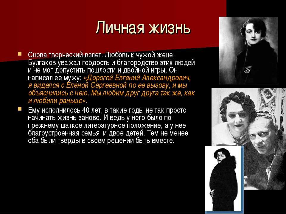 Личная жизнь Снова творческий взлет. Любовь к чужой жене. Булгаков уважал гор...
