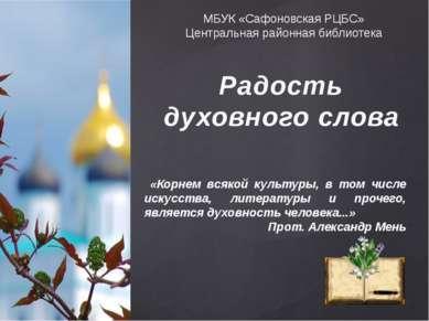 МБУК «Сафоновская РЦБС» Центральная районная библиотека Радость духовного сло...