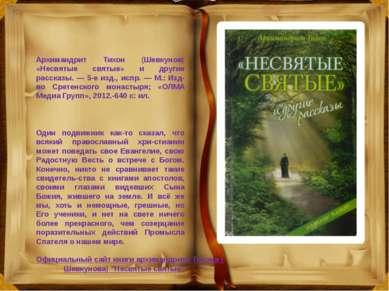 Архимандрит Тихон (Шевкунов) «Несвятые святые» и другие рассказы. — 5-е изд.,...