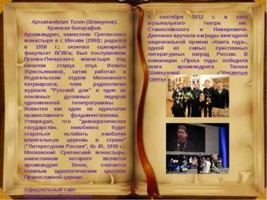 Архимандрит Тихон (Шевкунов). Краткая биография. Архимандрит, наместник Срете...