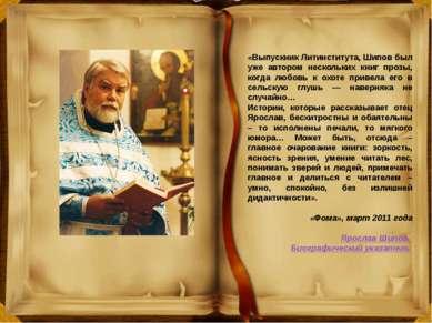 «Выпускник Литинститута, Шипов был уже автором нескольких книг прозы, когда л...