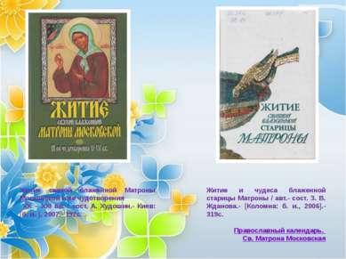 Житие святой блаженной Матроны Московской и её чудотворения XX – XXI вв. / со...