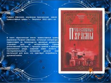 Рафаил (Ивочкин), иеромонах Краснинская земля: православные храмы. — Смоленск...
