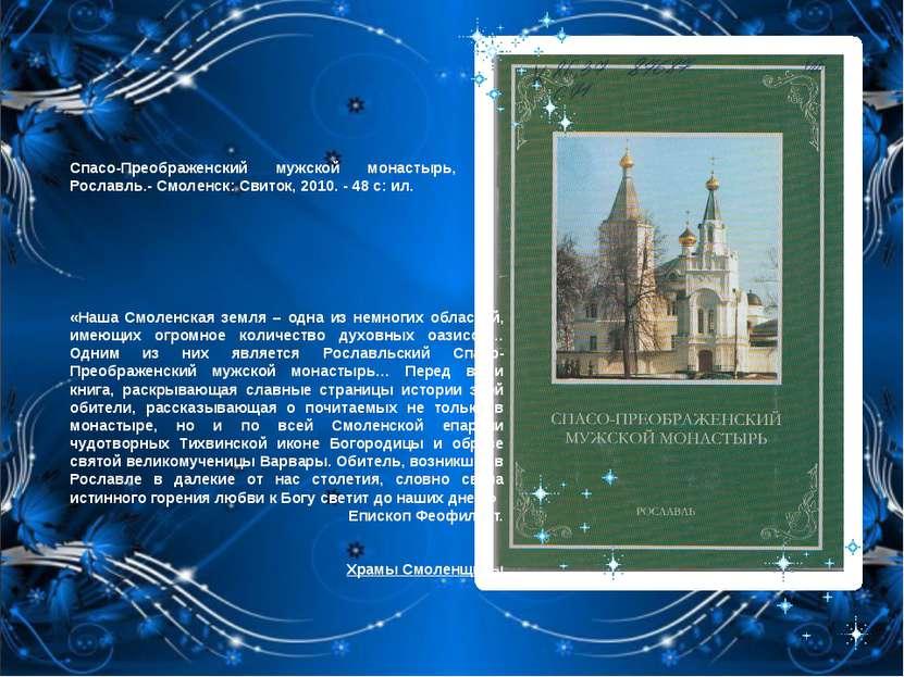 Спасо-Преображенский мужской монастырь, г. Рославль.- Смоленск: Свиток, 2010....