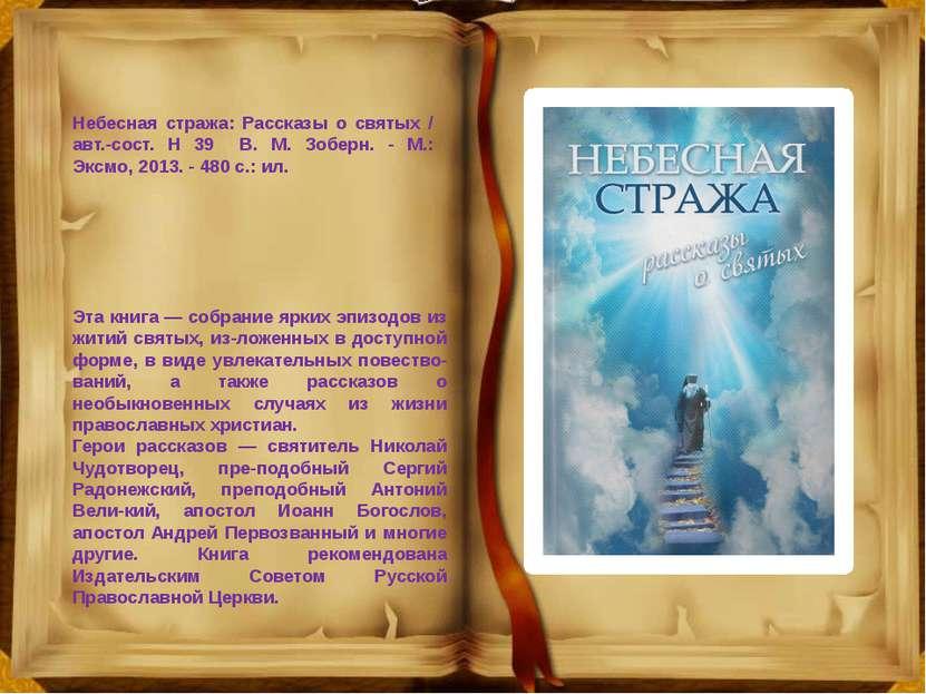 Небесная стража: Рассказы о святых / авт.-сост. Н 39 В. М. Зоберн. - М.: Эксм...