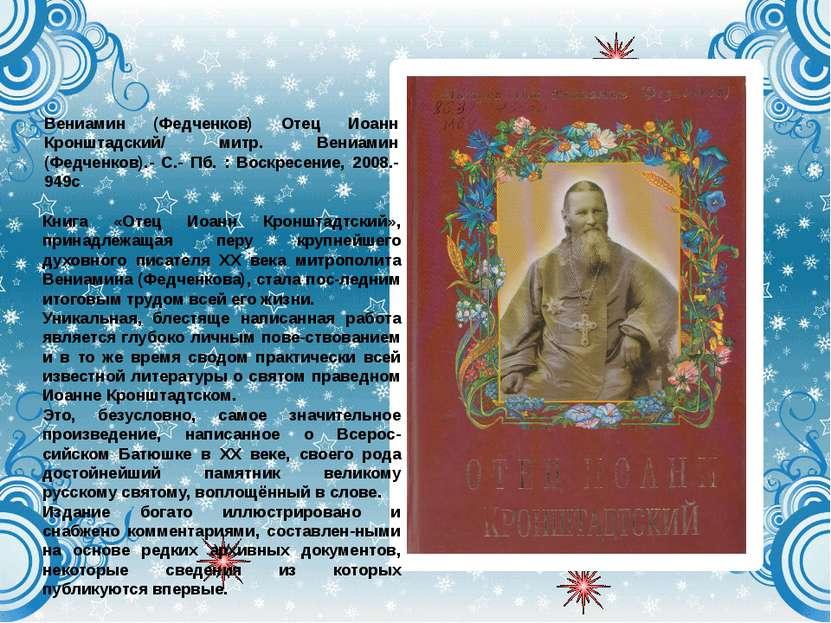 Вениамин (Федченков) Отец Иоанн Кронштадский/ митр. Вениамин (Федченков).- С....