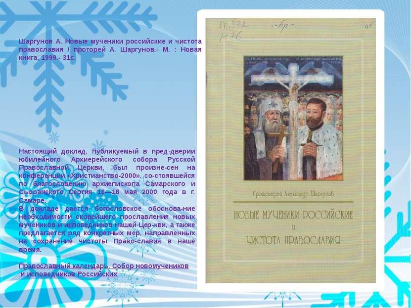 Шаргунов А. Новые мученики российские и чистота православия / проторей А. Шар...