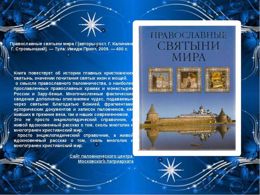 Православные святыни мира / [авторы-сост. Г. Калинина, Г. Стромынский]. — Тул...