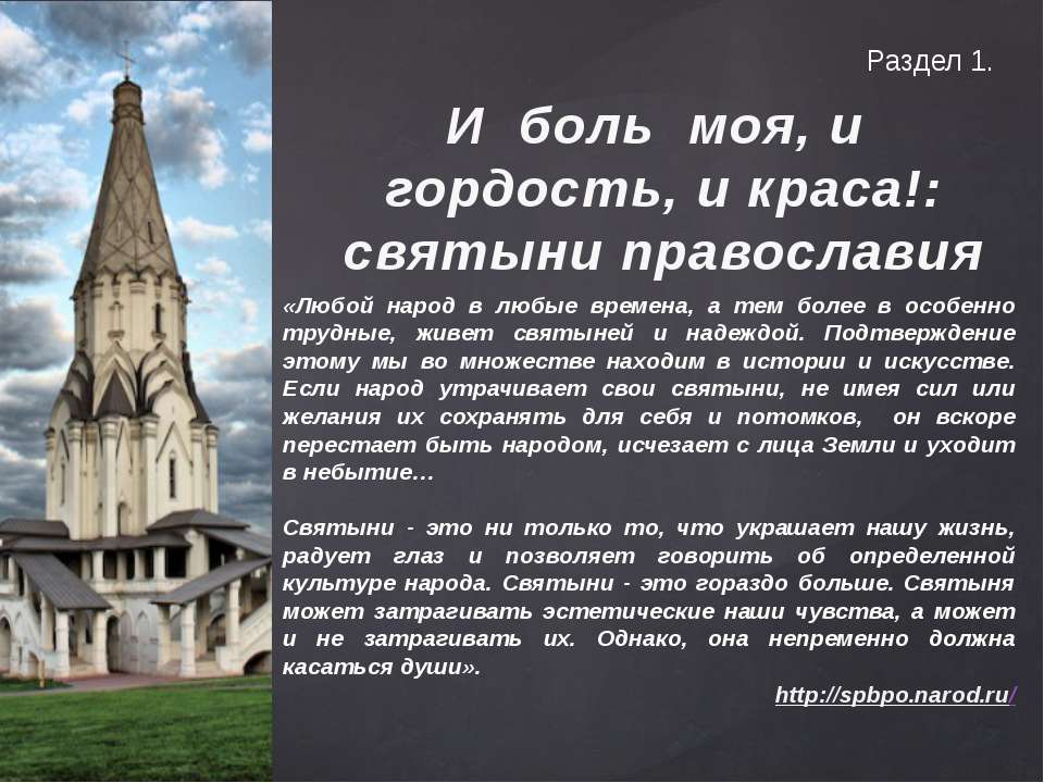 Раздел 1. И боль моя, и гордость, и краса!: святыни православия «Любой нар...