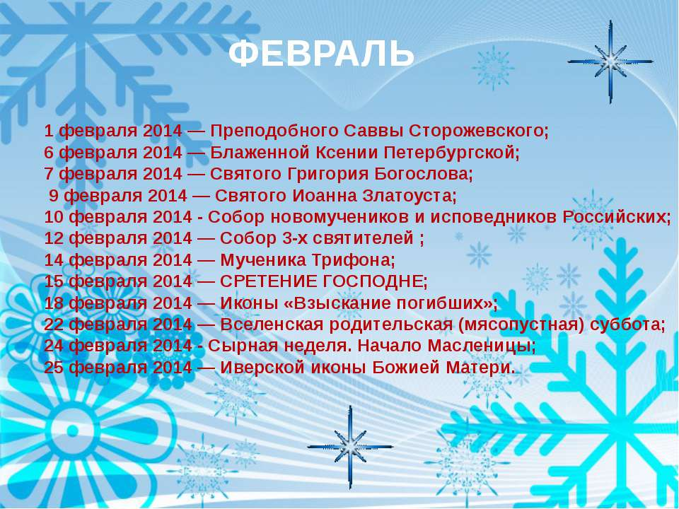 ФЕВРАЛЬ 1 февраля 2014 —Преподобного Саввы Сторожевского; 6 февраля 2014 — Б...