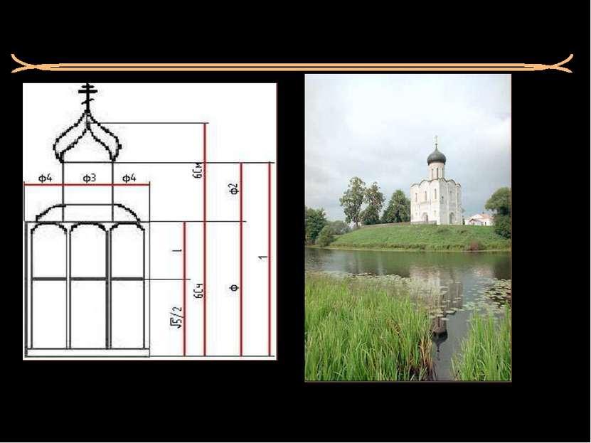 «Гёте удачно назвал благородный собор «окаменелой музыкой», …» Юнг Д. Церковь...