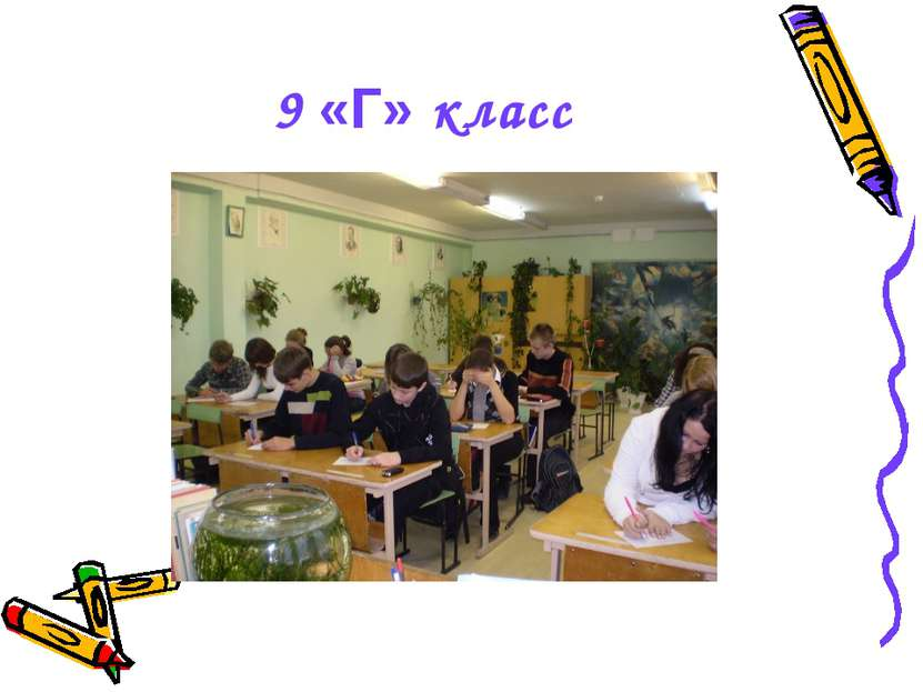 9 «Г» класс