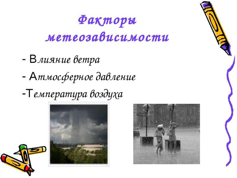 Факторы метеозависимости - Влияние ветра - Атмосферное давление -Температура ...