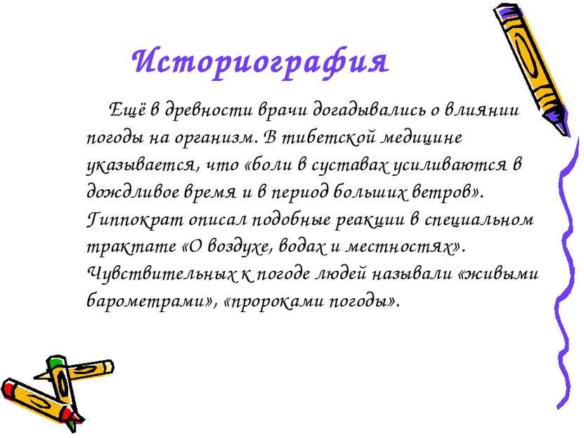 Историография Ещё в древности врачи догадывались о влиянии погоды на организм...