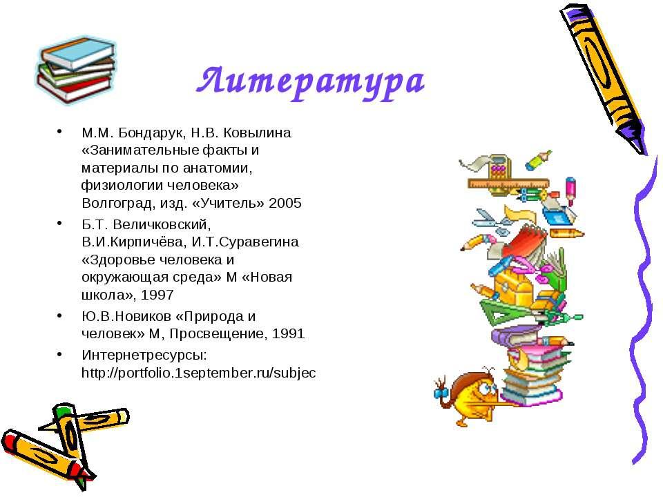 Литература М.М. Бондарук, Н.В. Ковылина «Занимательные факты и материалы по а...
