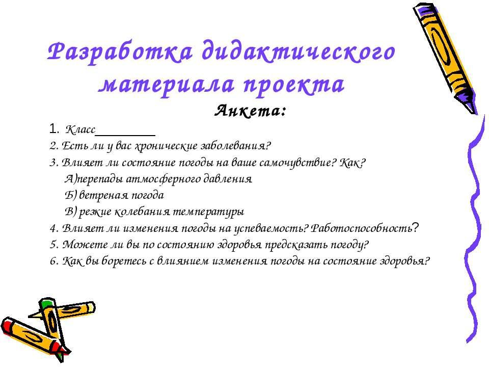 Разработка дидактического материала проекта Анкета: 1. Класс________ 2. Есть ...