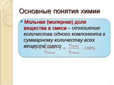 Мольная (молярная) доля вещества в смеси – отношение количества одного компон...