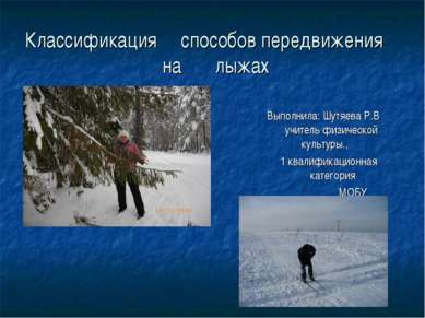 Классификация способов передвижения на лыжах Выполнила: Шутяева Р.В учитель ф...