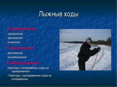 Лыжные ходы Одновременные -одношажный -двухшажный -коньковый Попеременные -дв...
