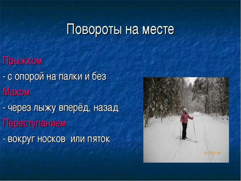 Повороты на месте Прыжком - с опорой на палки и без Махом - через лыжу вперёд...