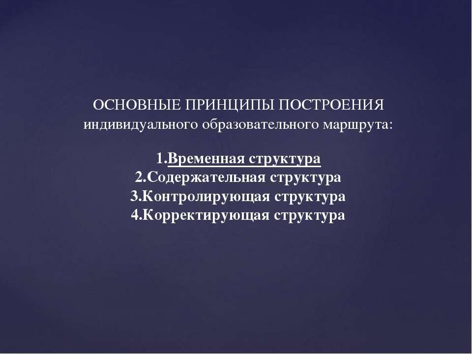 ОСНОВНЫЕ ПРИНЦИПЫ ПОСТРОЕНИЯ индивидуального образовательного маршрута: Време...