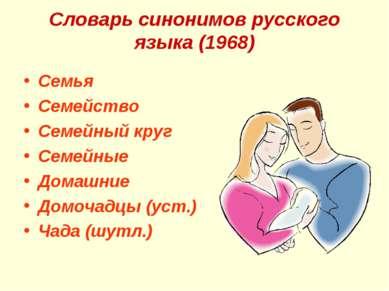 Словарь синонимов русского языка (1968) Семья Семейство Семейный круг Семейны...