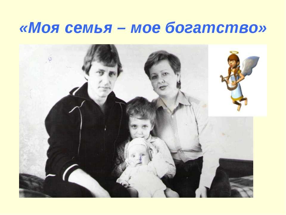 «Моя семья – мое богатство»