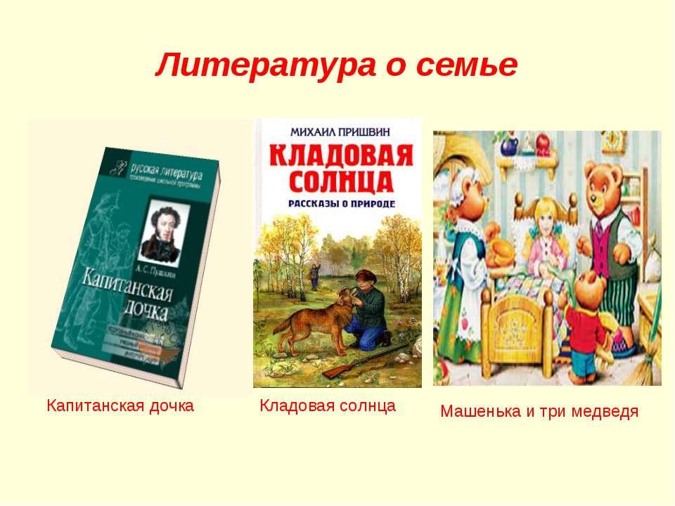 Литература о семье Капитанская дочка Кладовая солнца Машенька и три медведя