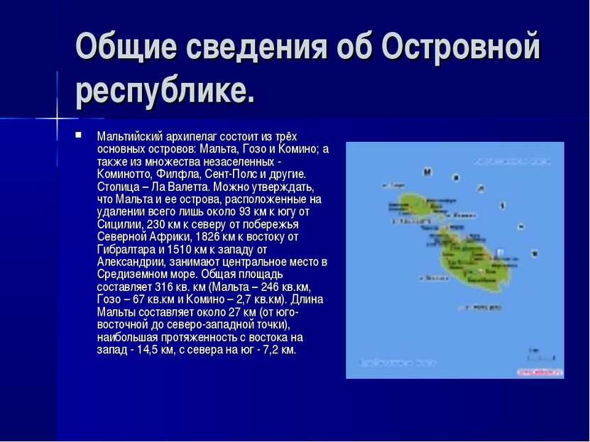 Общие сведения об Островной республике. Мальтийский архипелаг состоит из трёх...