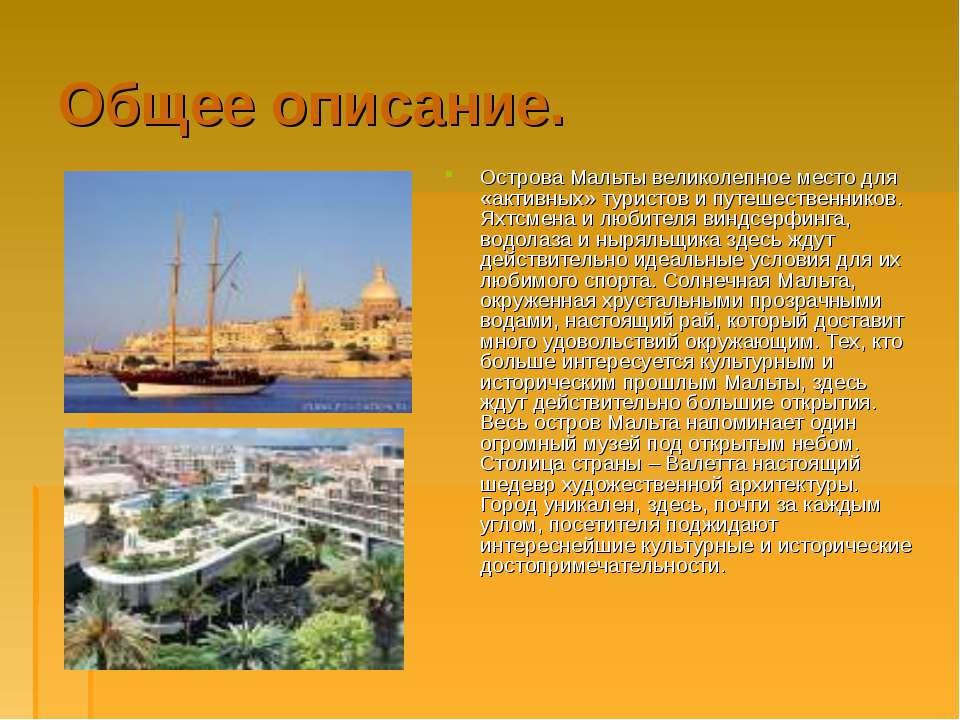 Общее описание. Острова Мальты великолепное место для «активных» туристов и п...