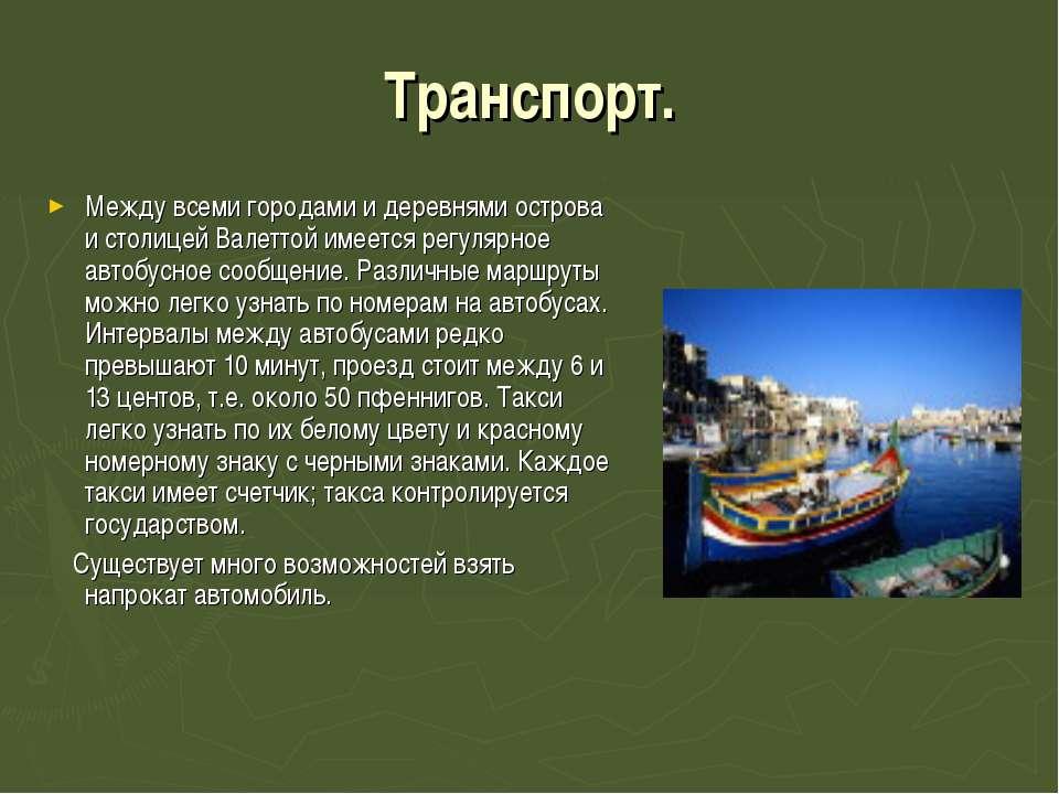 Транспорт. Между всеми городами и деревнями острова и столицей Валеттой имеет...