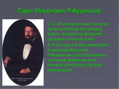 Павел Михайлович Рябушинский С 14 лет служил в лавке, постигая тайны купеческ...