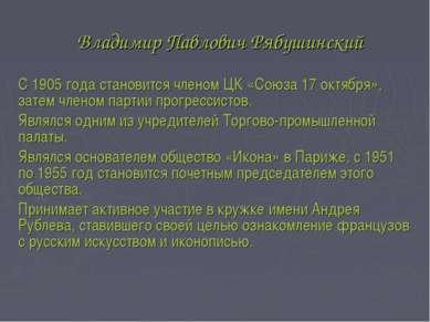 Владимир Павлович Рябушинский С 1905 года становится членом ЦК «Союза 17 октя...