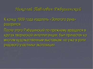 Николай Павлович Рябушинский К концу 1909 года издатель «Золотого руна» разор...