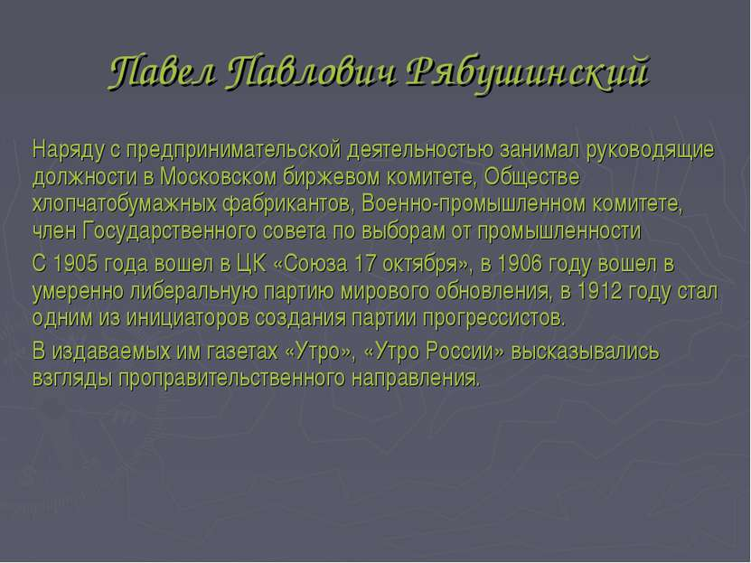 Павел Павлович Рябушинский Наряду с предпринимательской деятельностью занимал...
