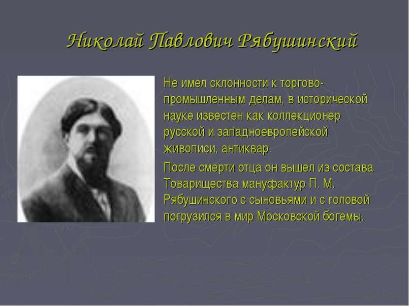 Николай Павлович Рябушинский Не имел склонности к торгово-промышленным делам,...