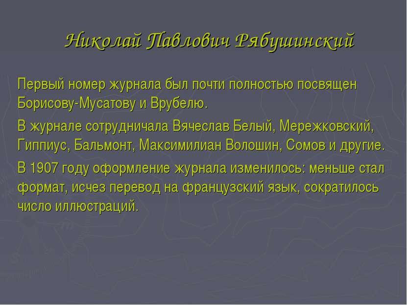 Николай Павлович Рябушинский Первый номер журнала был почти полностью посвяще...