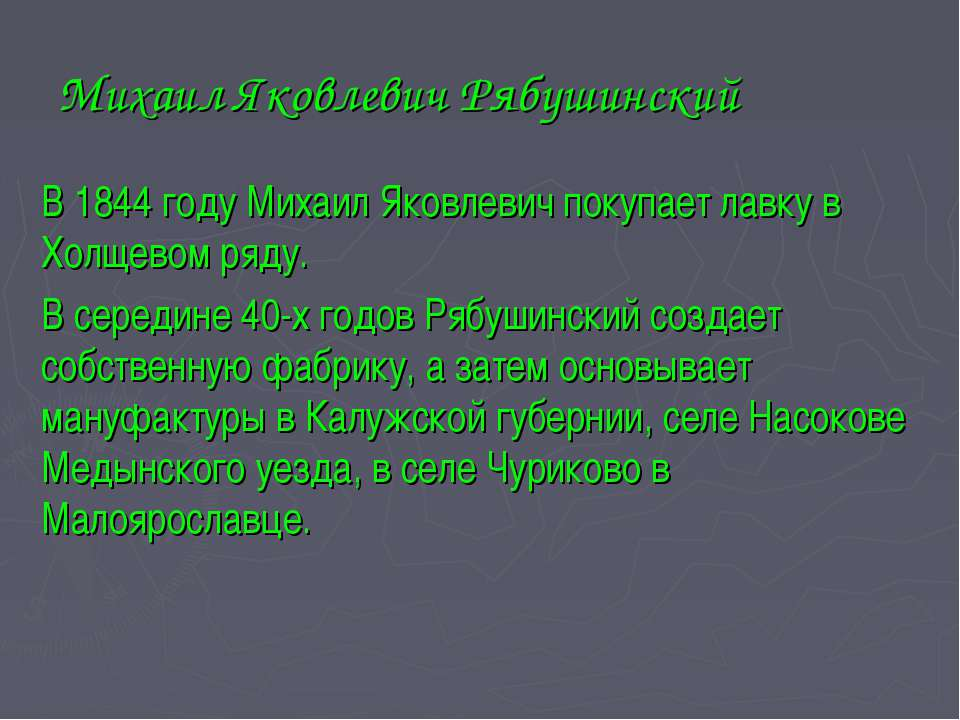 Михаил Яковлевич Рябушинский В 1844 году Михаил Яковлевич покупает лавку в Хо...
