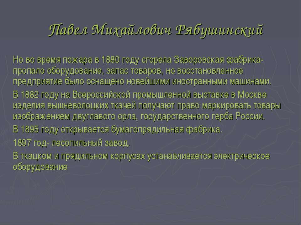 Павел Михайлович Рябушинский Но во время пожара в 1880 году сгорела Заворовск...