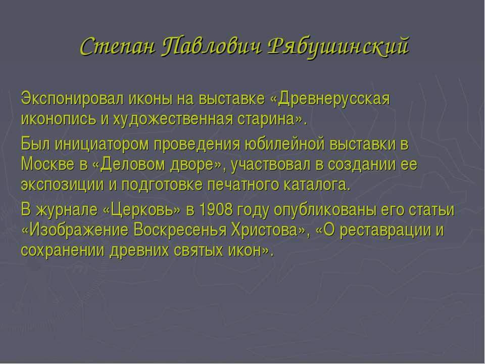 Степан Павлович Рябушинский Экспонировал иконы на выставке «Древнерусская ико...