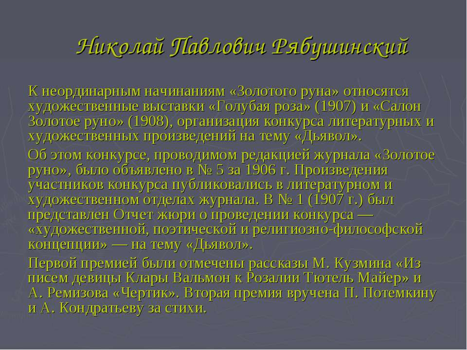 Николай Павлович Рябушинский К неординарным начинаниям «Золотого руна» относя...
