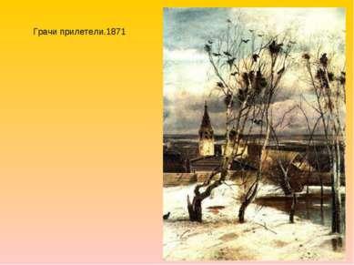 Грачи прилетели.1871