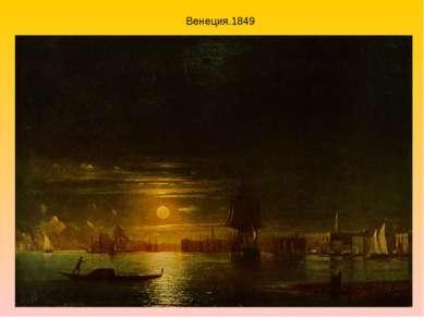 Венеция.1849